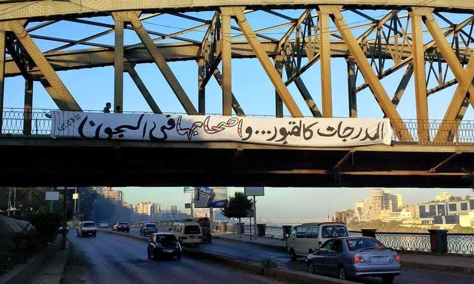 لافتة في أحد شوارع القاهرة نشرت على صفحة ألتراس الزمالك قبل مذبحة الدفاع الجوي