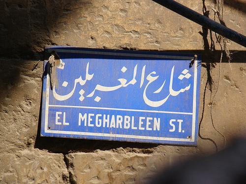 شارع المغربلين